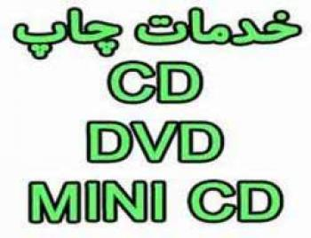 چاپCD-DVD-MINI CD (سی دی-دی وی دی)  77646008-021