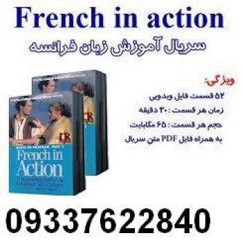 french in action|فروش|پیک|زبان فرانسه|پستی|خرید ته