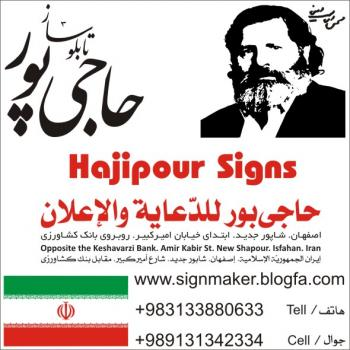 تابلوساز حاجی پور Hajipour Signs حاجي بور للدّعاي